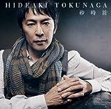 砂時計(初回盤)(DVD付)