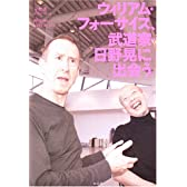 ウィリアム・フォーサイス、武道家・日野晃に出会う