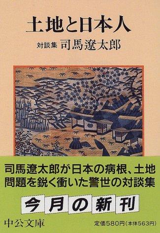 土地と日本人 対談集 (中公文庫)の詳細を見る