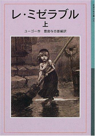 レ・ミゼラブル〈上〉 (岩波少年文庫)の詳細を見る