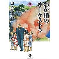 わが指のオーケストラ (3) (秋田文庫)