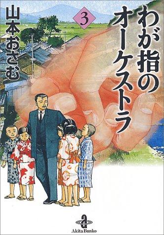 わが指のオーケストラ (3) (秋田文庫)の詳細を見る