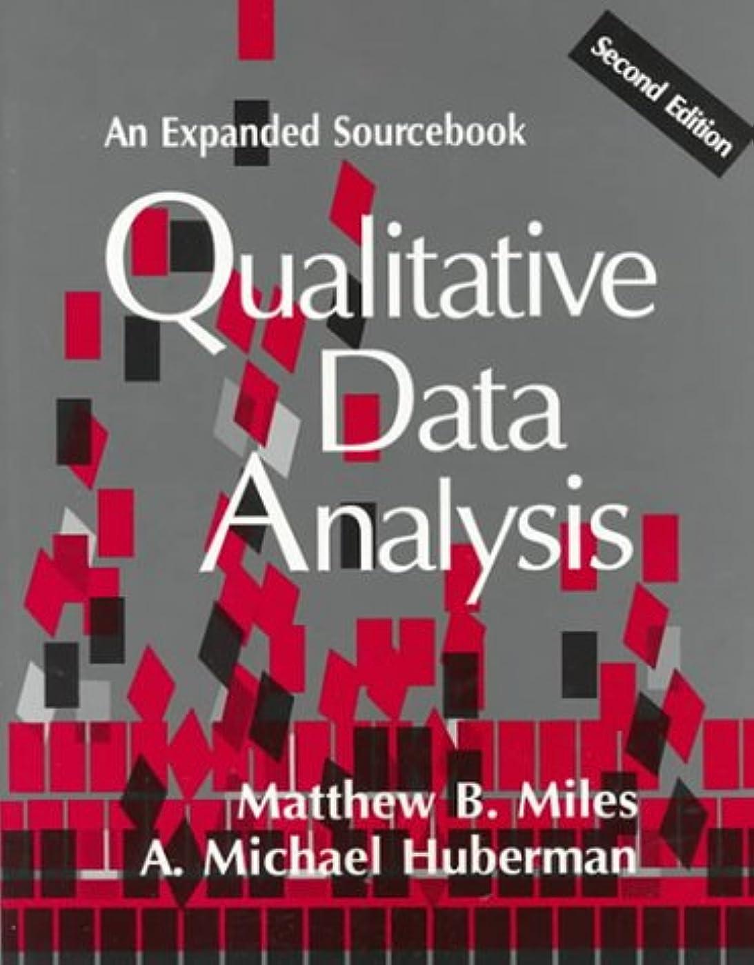 不十分なシャークノーブルQualitative Data Analysis: An Expanded Sourcebook