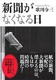 「新聞がなくなる日」歌川 令三