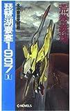 琵琶湖要塞1997 / 荒巻 義雄 のシリーズ情報を見る