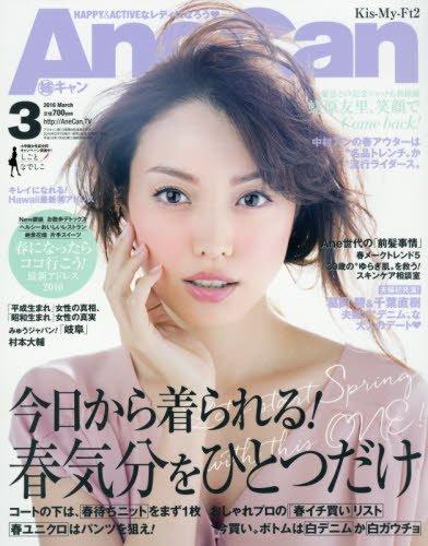 AneCan(アネキャン) 2016年 03 月号 [雑誌]