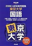 東京大学国語 (河合塾SERIES―2006入試攻略問題集)