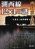 湖西線12×4の謎 (角川文庫)