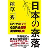日本の奈落 (TRI REPORT CY2015)