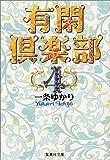 有閑倶楽部 (4) (集英社文庫―コミック版)
