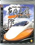 Railfan 台湾高鉄 海外版