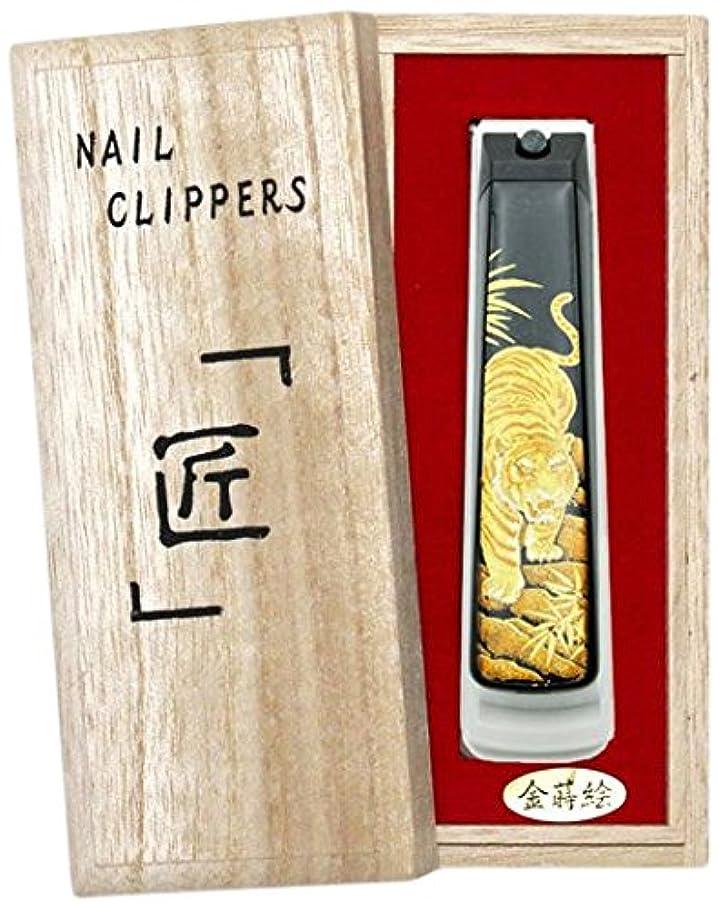 ブラウズコーン人工的な橋本漆芸 蒔絵爪切り 虎 桐箱