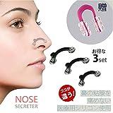 【ジェーン粧】 鼻プチ コポン 、( S M L全3サイズセット)鼻筋スラりん 、鼻のアイプチ 矯正器具 プチ整形