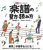 楽譜の見方・読み方―CDで楽しく覚える!
