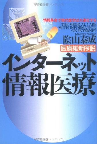 医療維新序説 インターネット情報医療—情報革命で現代医学は大進化する