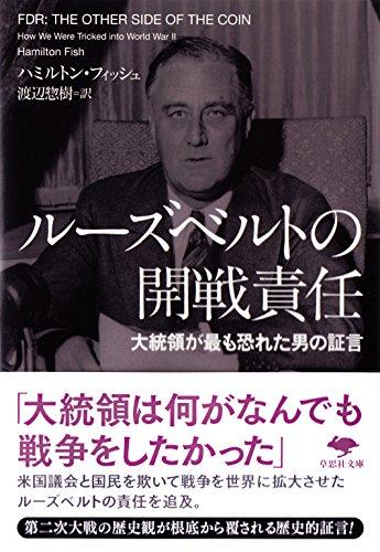 文庫 ルーズベルトの開戦責任 (草思社文庫)