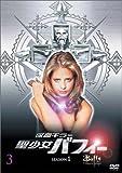 吸血キラー 聖少女バフィー シーズン1 Vol.3 [DVD]