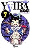 YAIBA(7) YAIBA (少年サンデーコミックス)