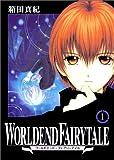 ワールドエンド・フェアリーテイル 1 (ガンガンWINGコミックス)
