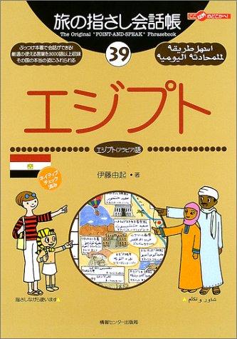 旅の指さし会話帳39エジプト (ここ以外のどこかへ!)の詳細を見る