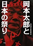 岡本太郎と日本の祭り