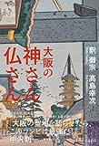 大阪の神さん仏さん 画像