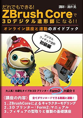 だれでもできる! ZBrush Coreで3Dデジタル造形師になる!: 全てダウンロードできる動画のオンライン講座と連動!! ZBrush講座 (wakui creative studio)
