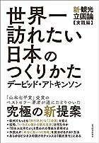 日本が「世界一訪れたい国」になるためには?