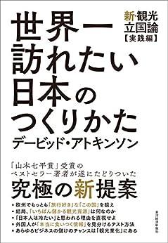 [デービッド・アトキンソン]の世界一訪れたい日本のつくりかた―新・観光立国論【実践編】