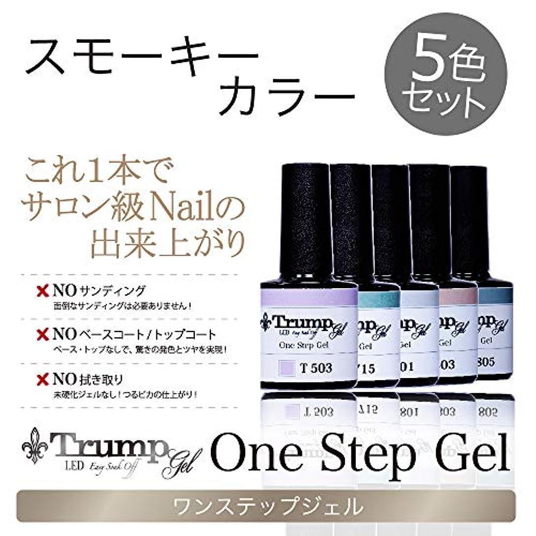 騒好きであるお手伝いさん【日本製】Trump gel トランプジェル ワンステップジェル ジェルネイル カラージェル 5点 セット ニュアンスカラー (スモーキーカラー5色セット)