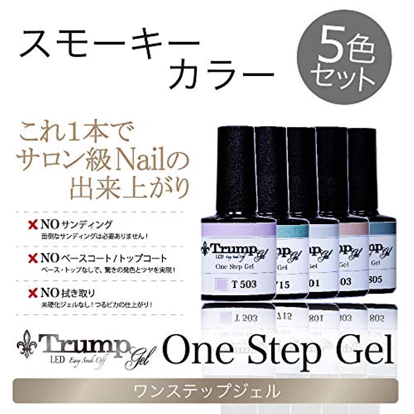 【日本製】Trump gel トランプジェル ワンステップジェル ジェルネイル カラージェル 5点 セット ニュアンスカラー (スモーキーカラー5色セット)