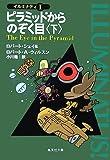 ピラミッドからのぞく目 下 (2) (集英社文庫 シ 14-2 イルミナティ 1)