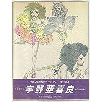 宇野亜喜良マスカレード (1982年)
