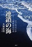 逗子開成中學ボート遭難事故の謎 連鎖の海