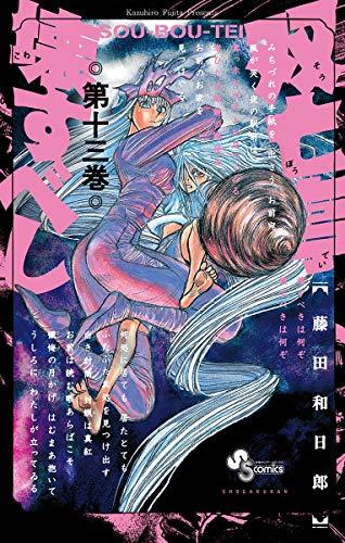 双亡亭壊すべし(13) (少年サンデーコミックス)