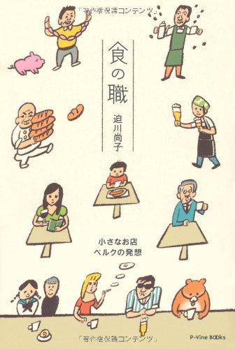 食の職 小さなお店ベルクの発想 (P‐Vine BOOKs)の詳細を見る