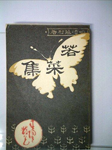 若菜集 (1980年) (名著複刻詩歌文学館―山茶花セット)