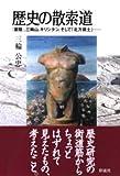 歴史の散索道―『葉隠』、三輪山、キリシタン、そして「北方領土」…