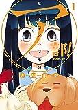 ア部! ~葉桜中学アニマル部~(1) (ヤングキングコミックス)