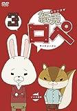 紙兎ロペ 3(サードシーズン) [DVD]