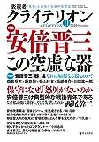 表現者クライテリオン 2019年 11号 [雑誌] 画像