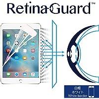 RetinaGuard iPad mini4 ブルーライト90%カット保護フィルム (ホワイトベゼルタイプ)