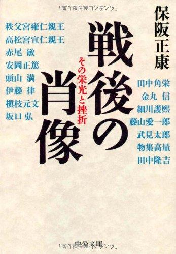 戦後の肖像 - 〈昭和人〉の系譜を探る15の鍵 (中公文庫)の詳細を見る