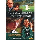 シャーロック・ホームズの事件簿 1 ( 英日対訳ブック+特典DVD付 ) SHD-2601B