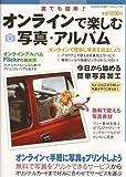 オンラインデ楽しむ写真アルバム (TSUKASA MOOK 33) [大型本] / 司書房 (刊)