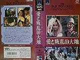 愛と叛乱の大地[VHS]