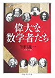 偉大な数学者たち (ちくま学芸文庫)