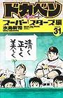 ドカベン スーパースターズ編 第31巻