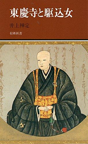 東慶寺と駆込女 (有隣新書51)
