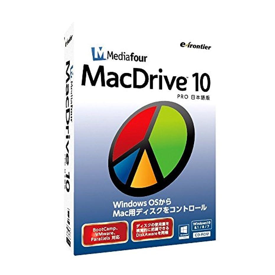 支援通信するアルコールMacDrive 10 Pro